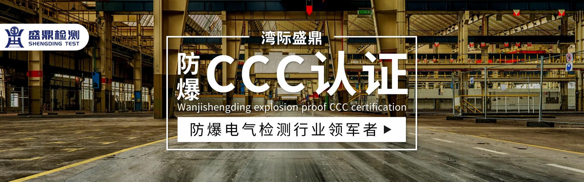防爆CCC认证