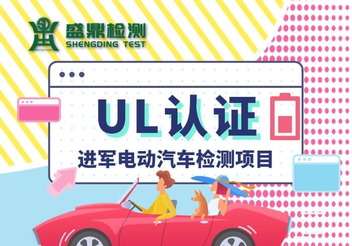 UL认证进军电动汽车检测项目,提高充电效率