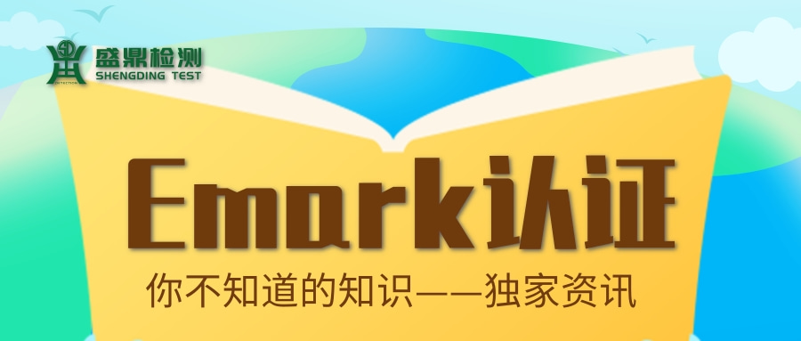 Emark认证小知识