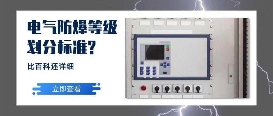 电气防爆等级划分标准