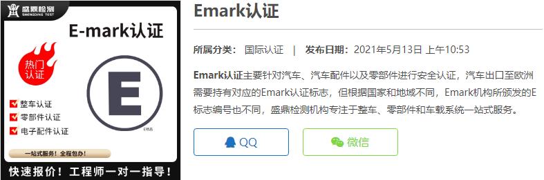 谈国内汽车领域的发展,Emark认证浮现在人们视野范围