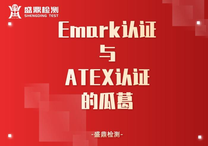 Emark认证与ATEX认证的瓜葛