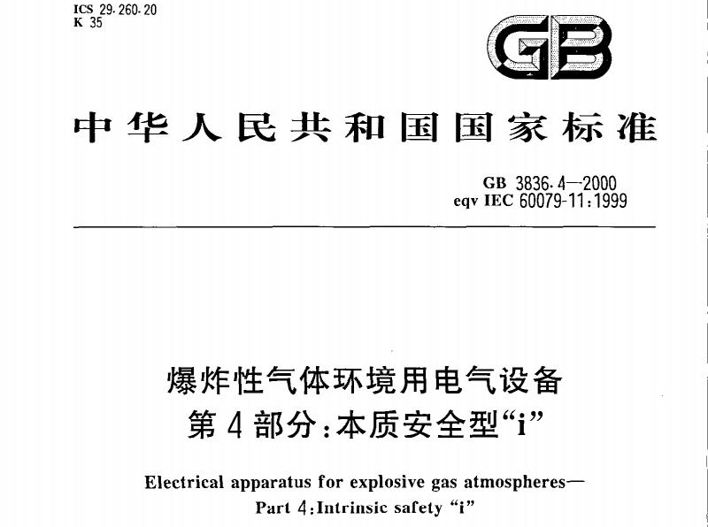 GB3836.4