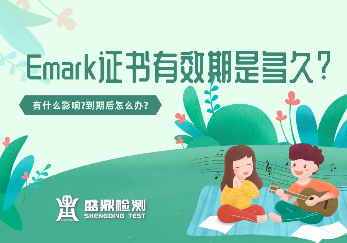 Emark认证证书有效期