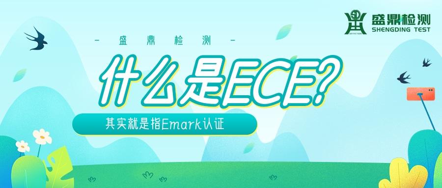 ECE就是Emark认证
