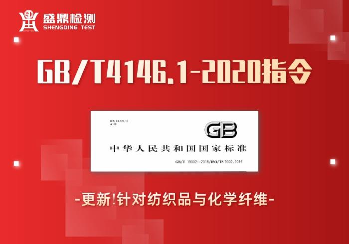 GB/T4146.1-2020