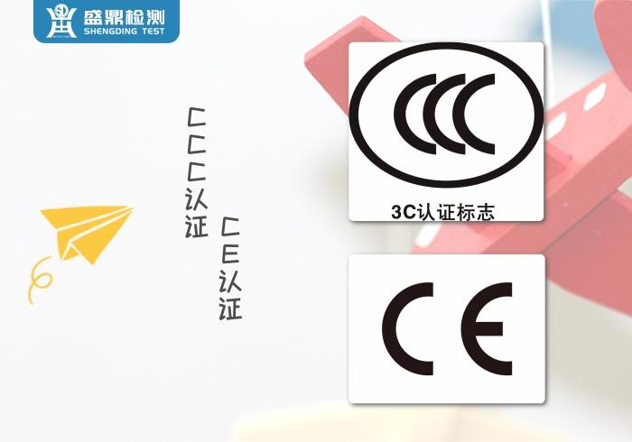 CCC认证和CE认证有何区别