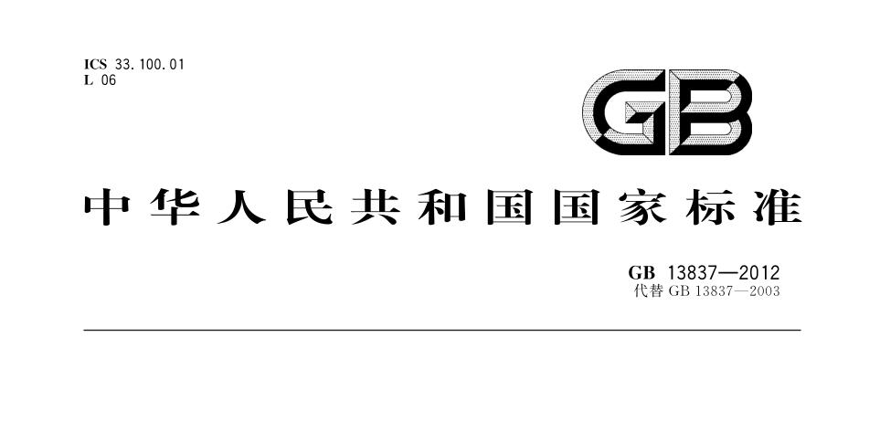 GB/T-13837标准