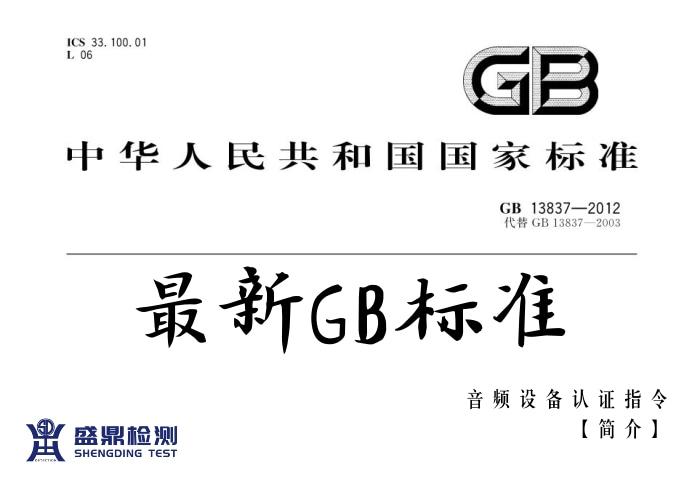 音频设备认证指令《GB/T-13837》