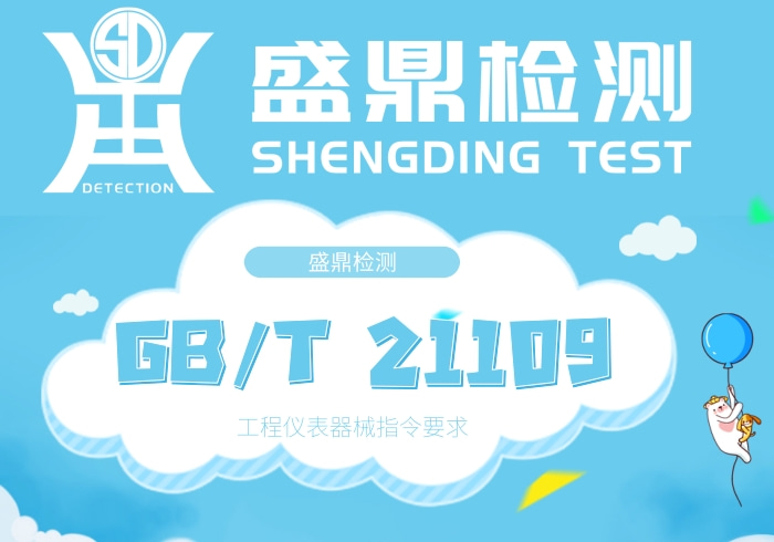 IEC 61511(GB/T 21109)工程仪表器械指令要求