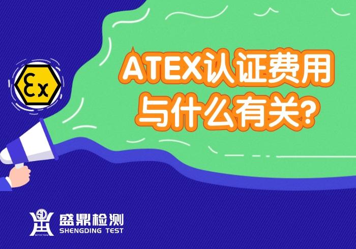 ATEX认证费用与什么有关?