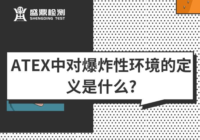 爆炸性环境在ATEX的定义