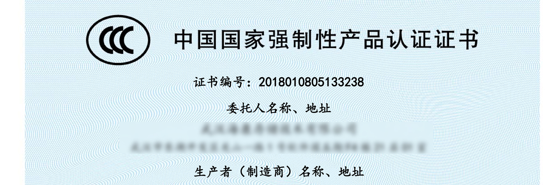 CCC认证证书编号:2018010805133238