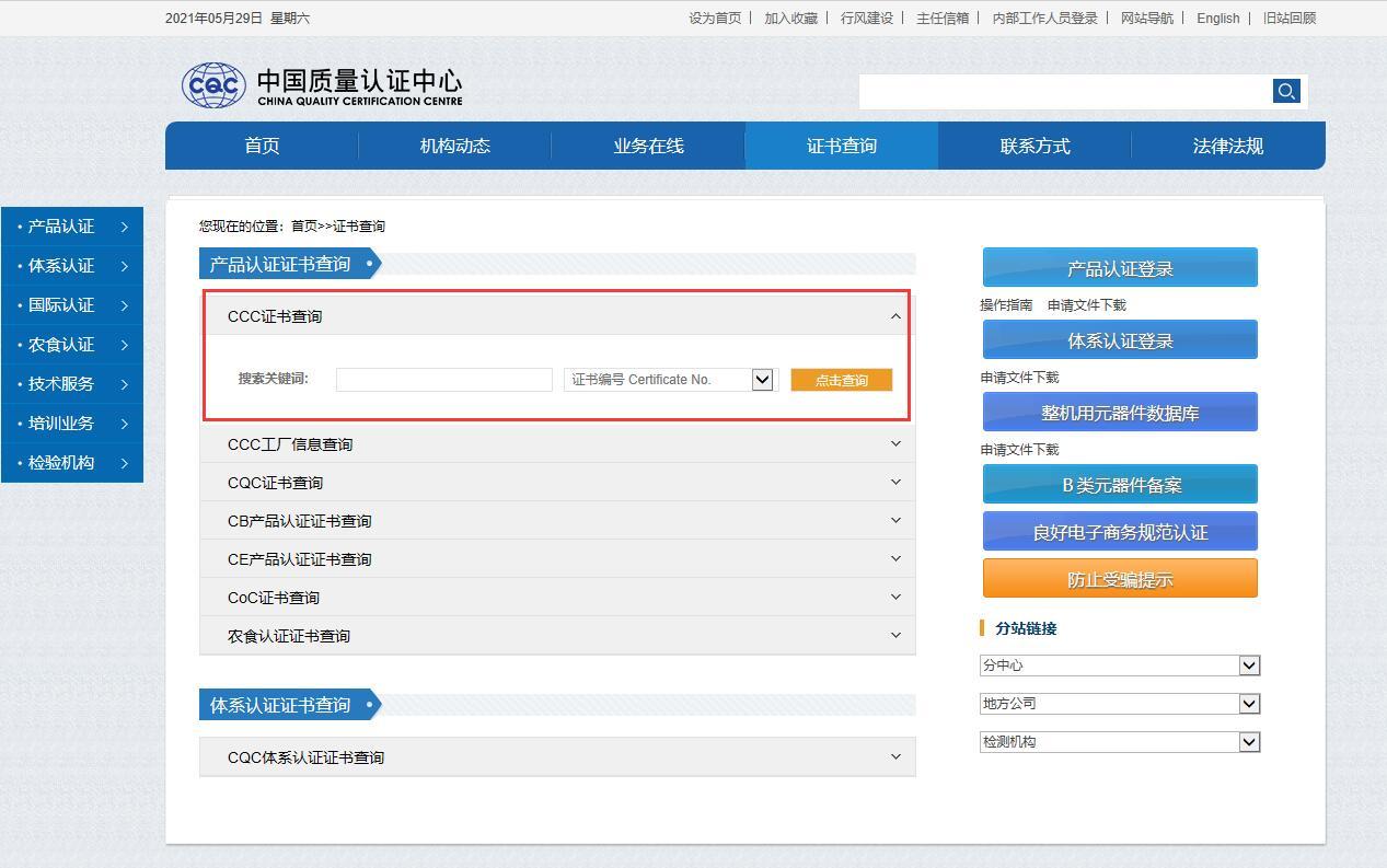 中国质量认证中心(CQC)CCC证书查询入口