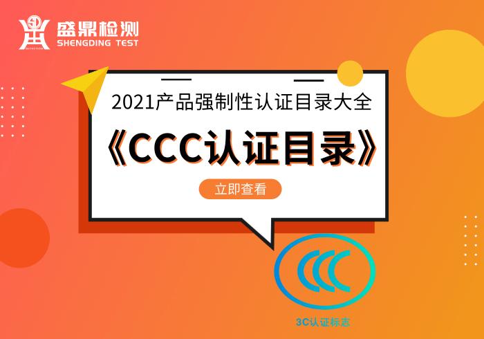 《CCC认证目录》2021产品强制性认证目录大全