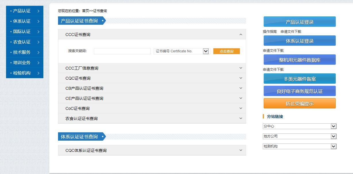 中国质量中心查询证书编码