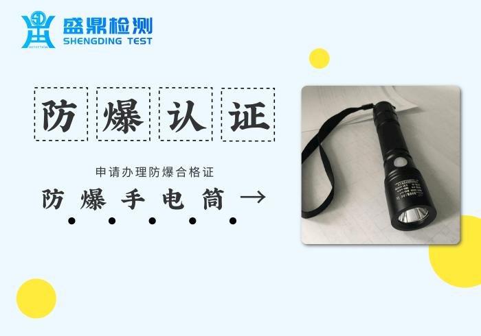 手电筒申请防爆认证并办理防爆合格证难吗