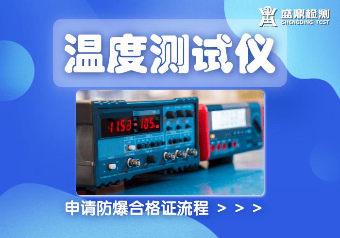 温度测试仪本安防爆认证(矿用)申请流程