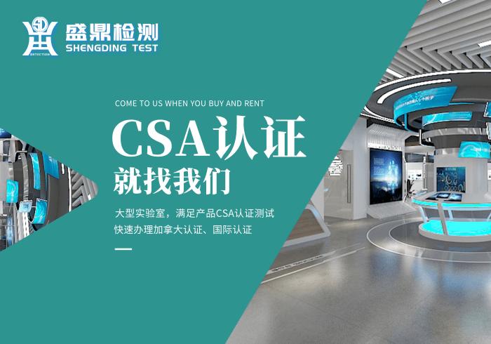 在广州有哪些公司能做CSA认证