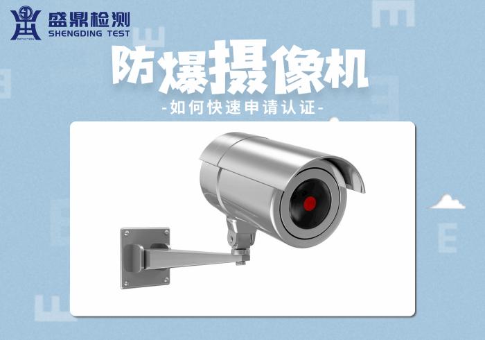 防爆摄像机如何快速申请认证