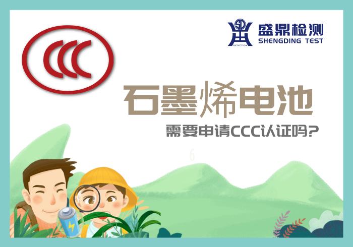 石墨烯电池需要申请CCC认证吗?