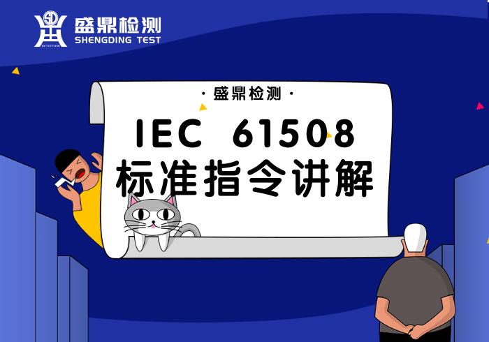 IEC 61508标准指令讲解