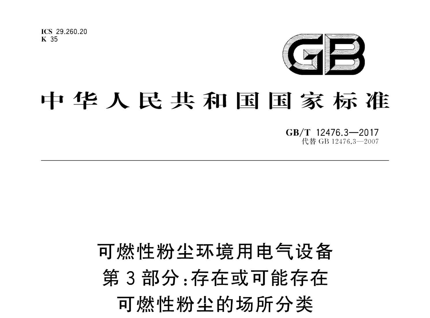 GB12476标准指令