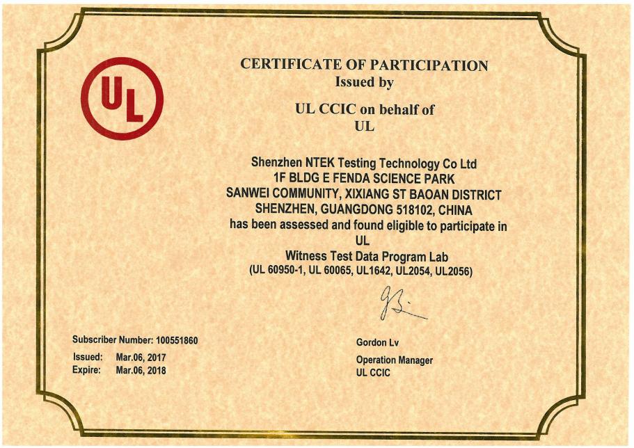 UL1642锂电池认证标准