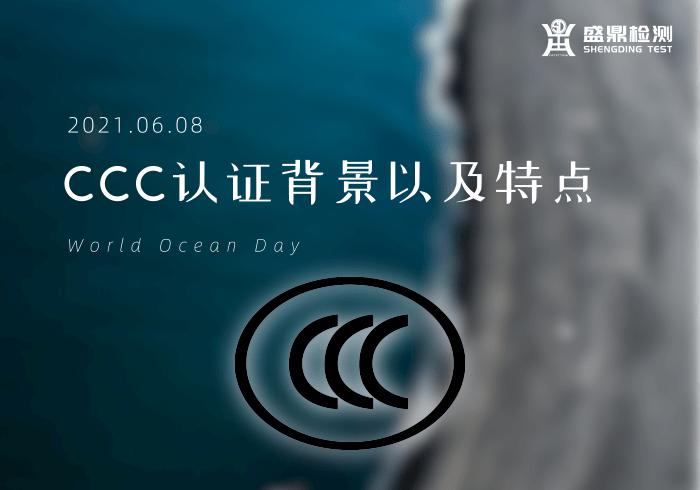 CCC认证背景以及特点