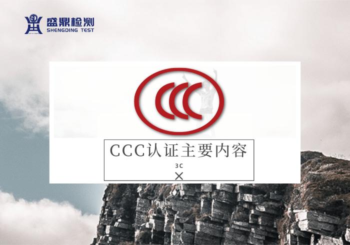 CCC认证主要内容,讲述3C的故事