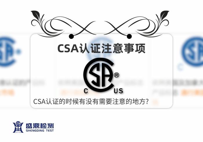 CSA认证注意事项