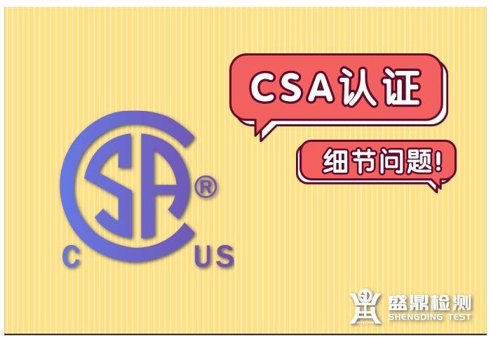 CSA认证细节问题