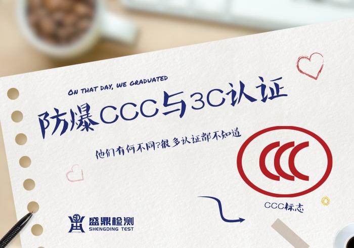 防爆CCC与CCC认证的不同