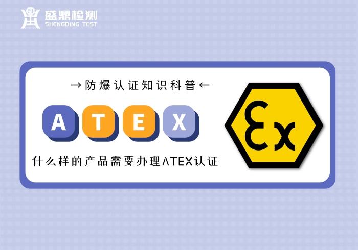 什么样的产品需要办理ATEX认证