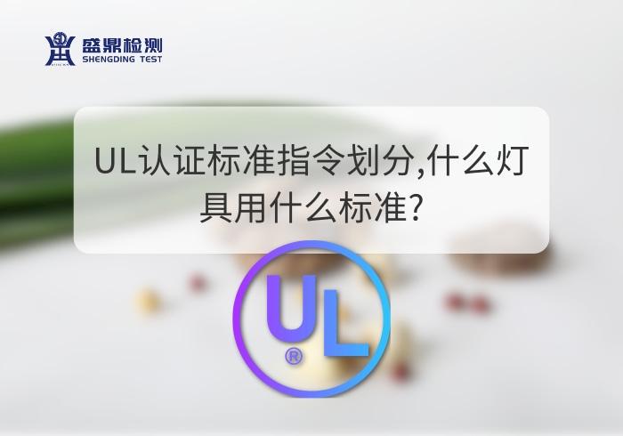UL认证标准指令划分,什么灯具用什么标准?
