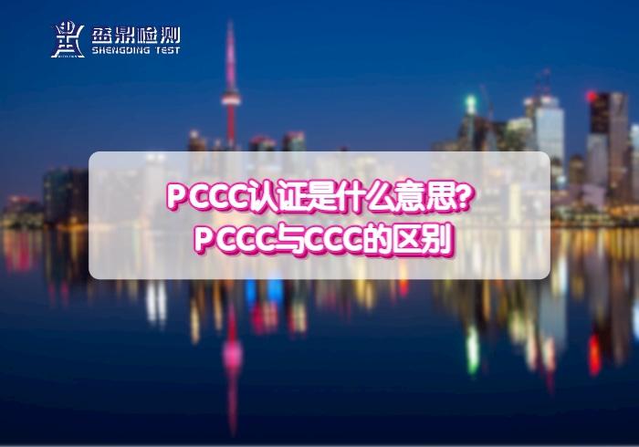 PCCC认证是什么意思?PCCC与CCC的区别