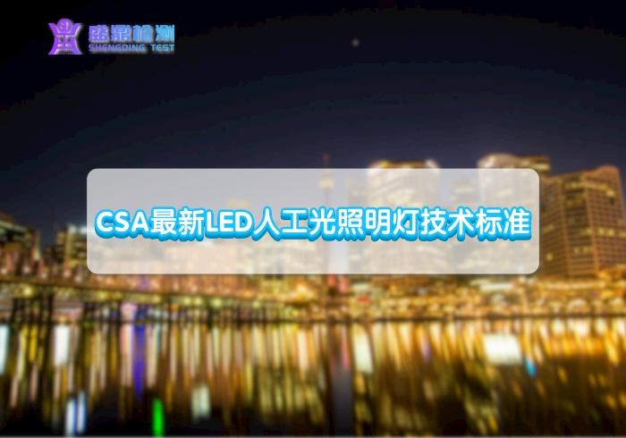 CSA最新LED人工光照明灯技术标准