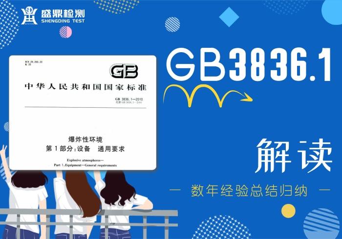 GB3836.1内容解读