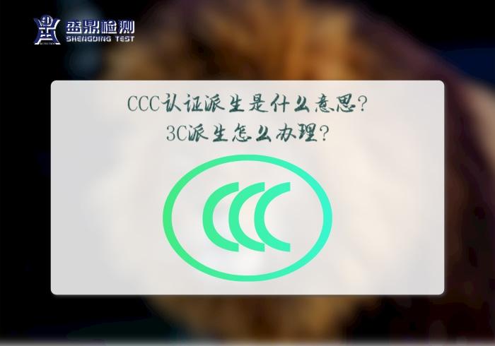 CCC认证派生