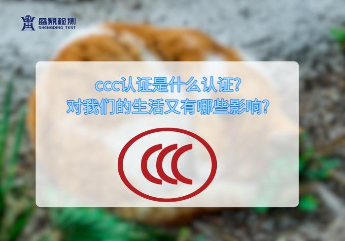 ccc认证是什么认证