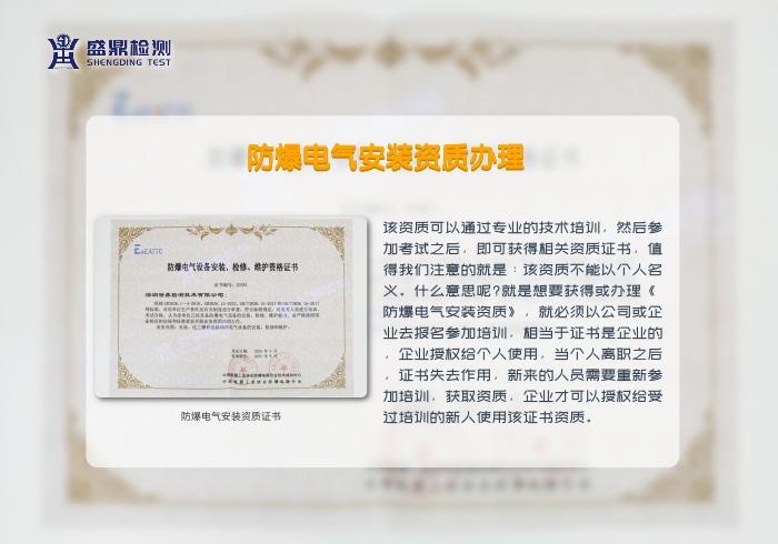《防爆电气设备安装、修理施工资质》证书
