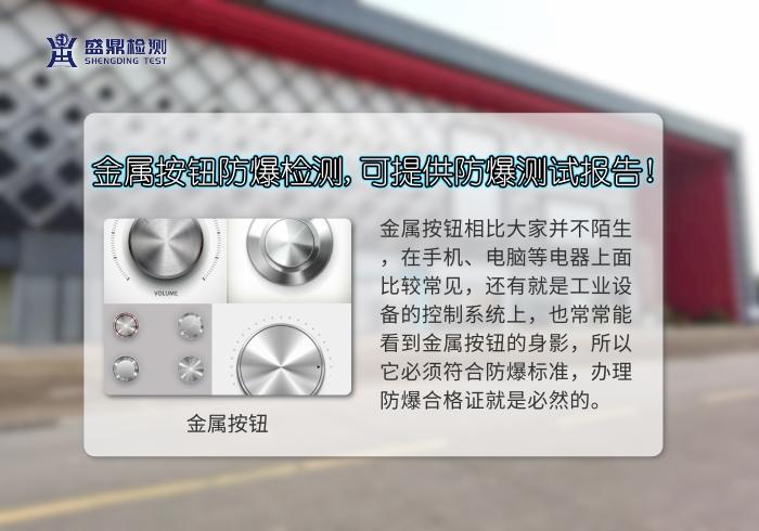 金属按钮防爆检测