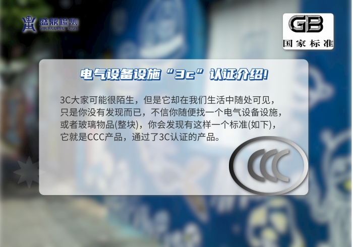 """电气设备设施""""3c""""认证介绍!"""