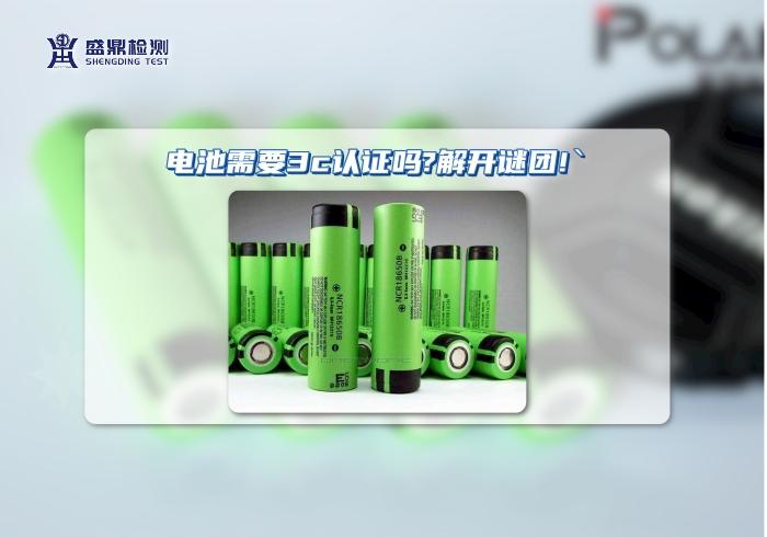 电池需要3c认证吗?