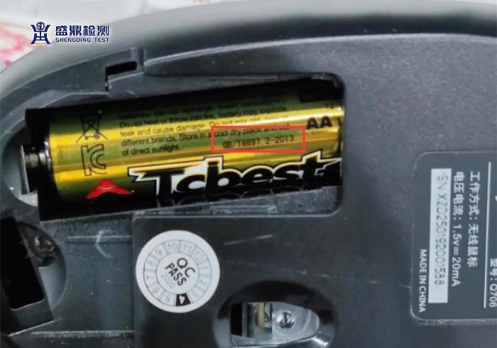电池上的GB/T8897.2标识