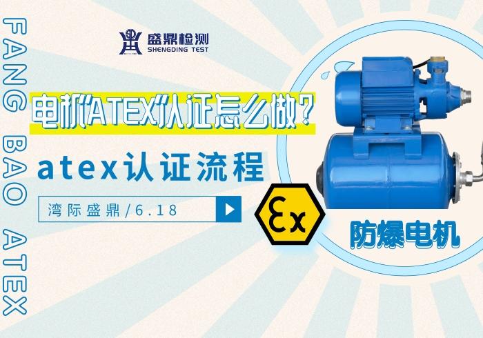 防爆电机ATEX认证
