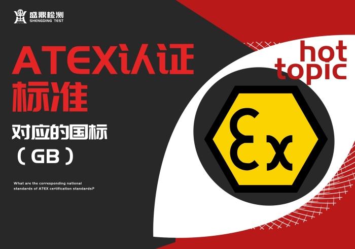 ATEX认证标准对应的国标