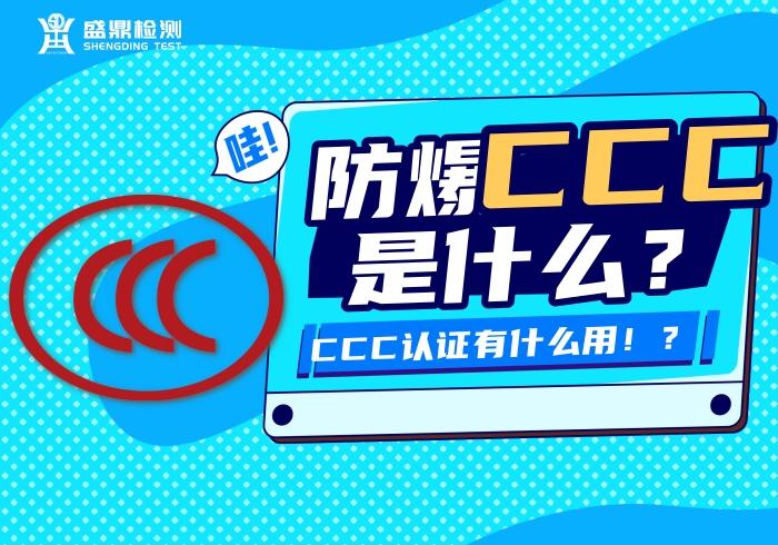防爆CCC是什么?