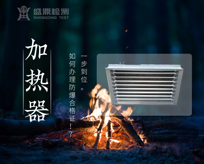 防爆加热器合格证如何办理