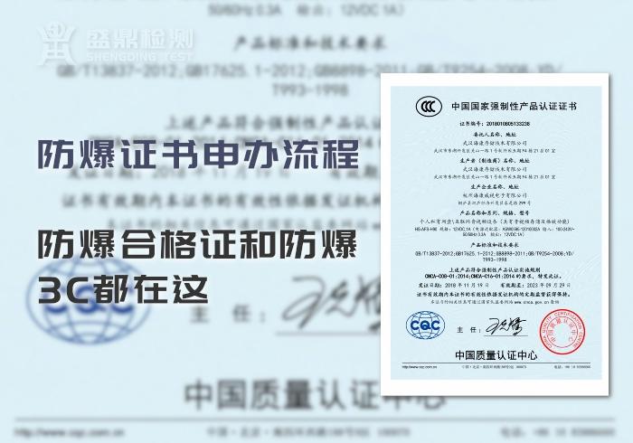 防爆证书申办流程